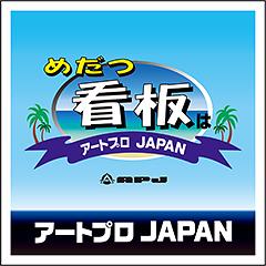 アートプロ JAPAN